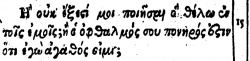 Matthew 20:15 in Beza's 1598 Greek New Testament