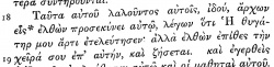 Matthew 9:18 in Scrivener's 1881 Greek New Testament