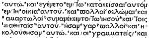 Mark 2:15 in Greek in the 1514 New Testament of the Complutensian Polyglot