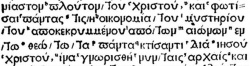 Ephesians 3:9 in Greek in the 1514 Complutensian Polyglot