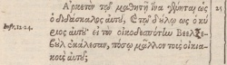 Matthew 10:25 in Beza's 1598 Greek New Testament