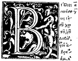 Matthew 1:1 in Greek in the 1522 Greek New Testament of Erasmus