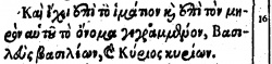 Revelation 19:16 in Beza's 1598 Greek New Testament