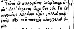 John 16:25 in Beza's 1598 Greek New Testament